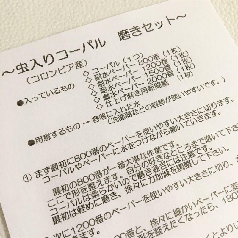 限定21】虫入りコーパル(大)(コロンビア産)磨きセット - Hyo-tan
